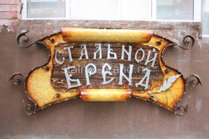 Кованая вывеска купить и заказать в Тюмени на айте stalnoi-brand.ru