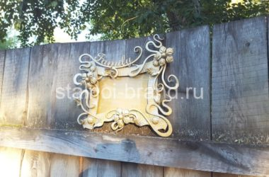 Кованые сувениры Сув-4
